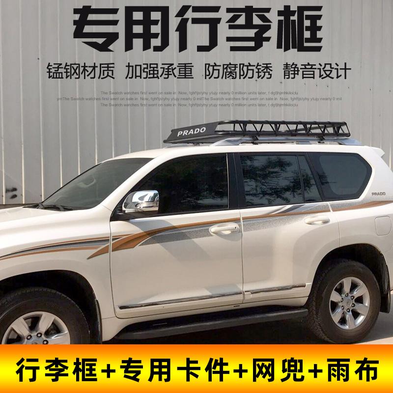 丰田霸道普拉多2700400045004700酷路泽陆巡专用行李框筐车顶架框