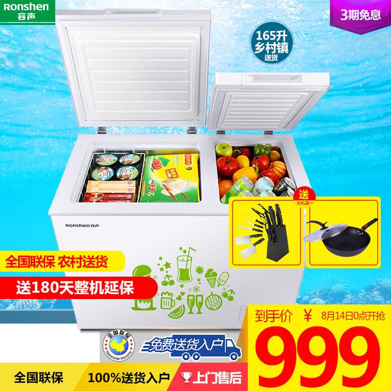 Ronshen-容声 BCD-165MB 冰柜冷藏冷冻双温卧式冰箱cc国际彩球网如何登录_cc国际网可靠吗?_cc国际彩球冷柜小型