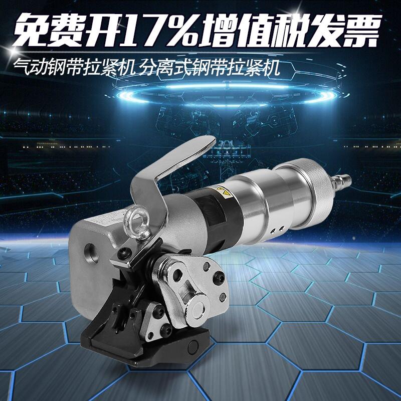 铁牛KZL-32A分离式气动钢带打包机拉紧机气动打包机铁皮打包机
