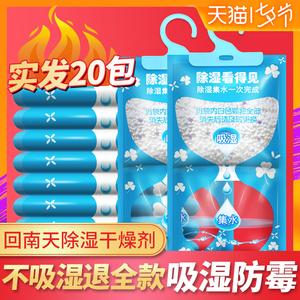 吸水除湿袋可挂式防霉干燥剂防潮剂衣柜室内房间吸潮吸湿包盒神器