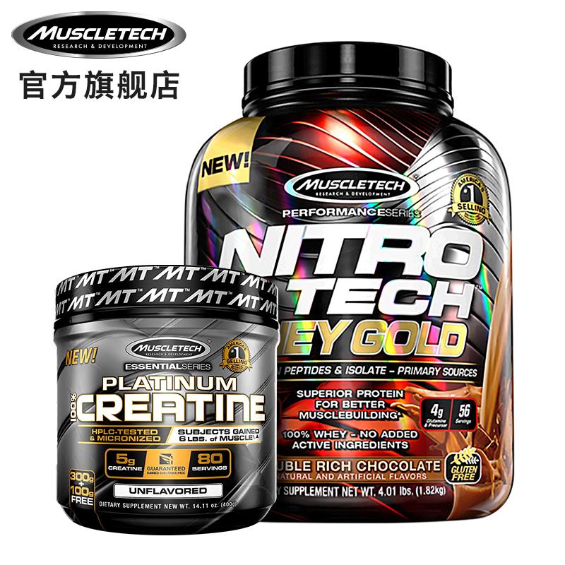 Muscletech正氮金装蛋白粉4磅加肌酸 乳清蛋白粉健身增健肌粉套餐