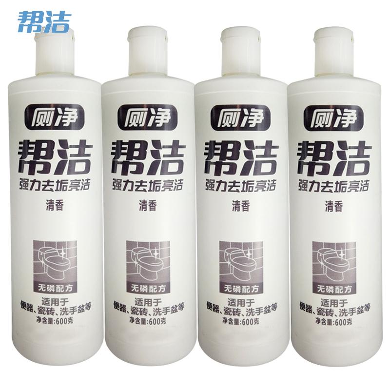 帮洁洁厕灵马桶清洁剂尿垢清香型家用实惠装洁厕剂600g*4洁厕液