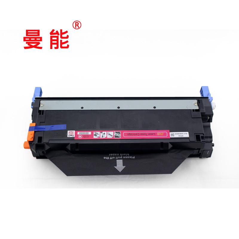 曼能适用HP5550硒鼓惠普HP5500DTN激光A3打印机5550HDN HP5500N一体机5550DN HP645AC9730A 9731 9732 9733