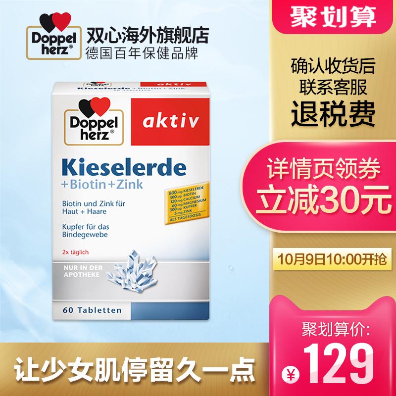 德国双心胶原蛋白精华素改善肤质肌肤补水美白养颜 德国进口60片