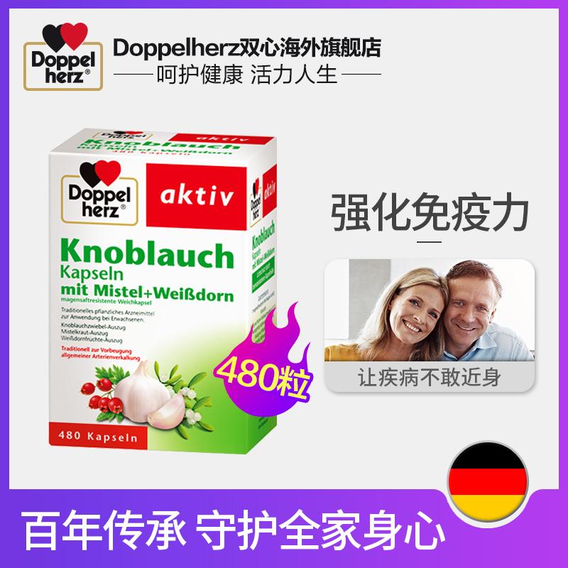 大蒜素德国双心大蒜精软胶囊480粒辅助强抵抗力免疫力