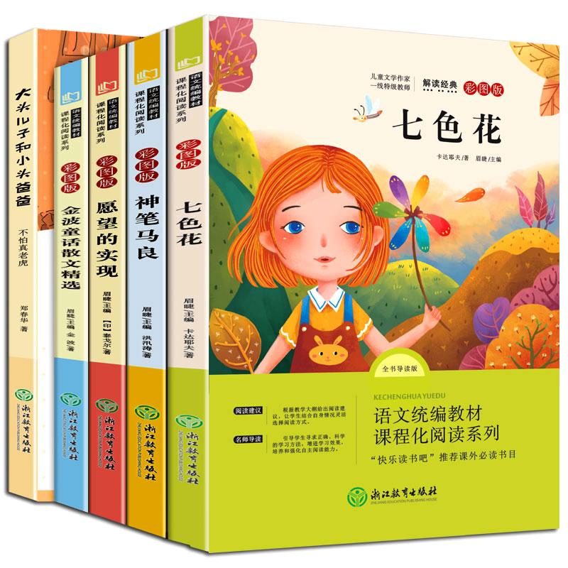 全5册二年级下快乐读书吧指定必读神笔马良故事书注音版大头儿子小头爸爸书七色花一起长大的玩具愿望的实现彩图 儿童文学课外阅