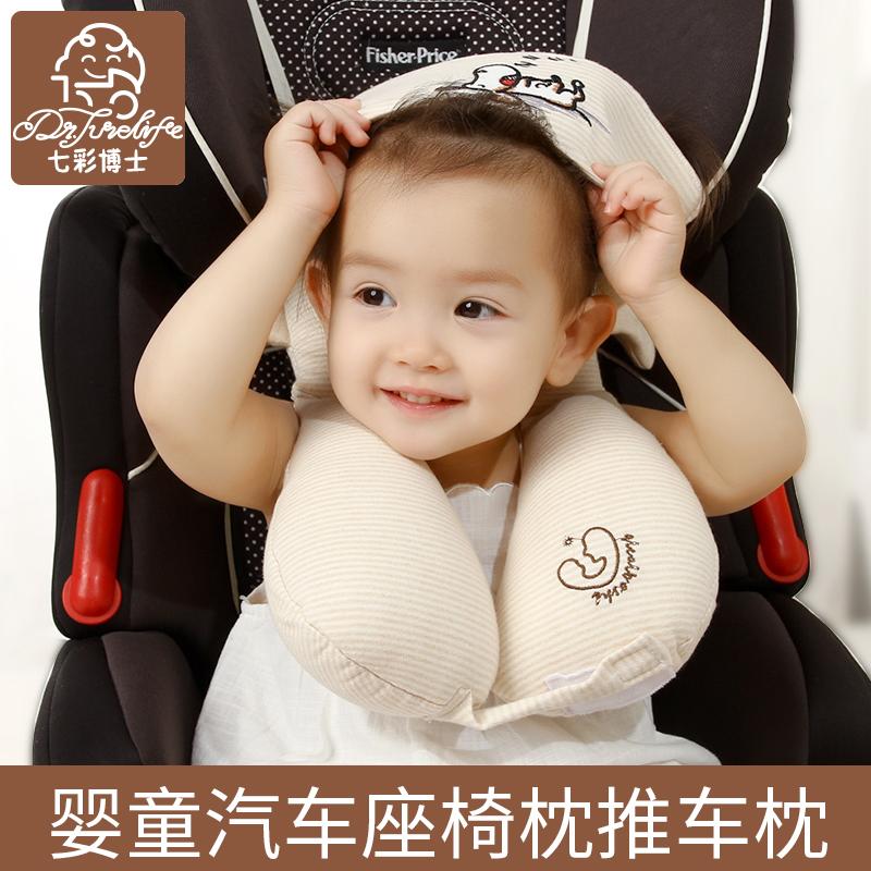 七彩博士婴幼儿童汽车推车枕宝宝旅游睡觉枕儿童U型枕头护颈椎