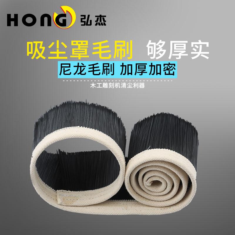 木工雕刻机吸尘罩毛刷 防尘罩除尘罩吸尘器 尼龙塑料毛刷工业用