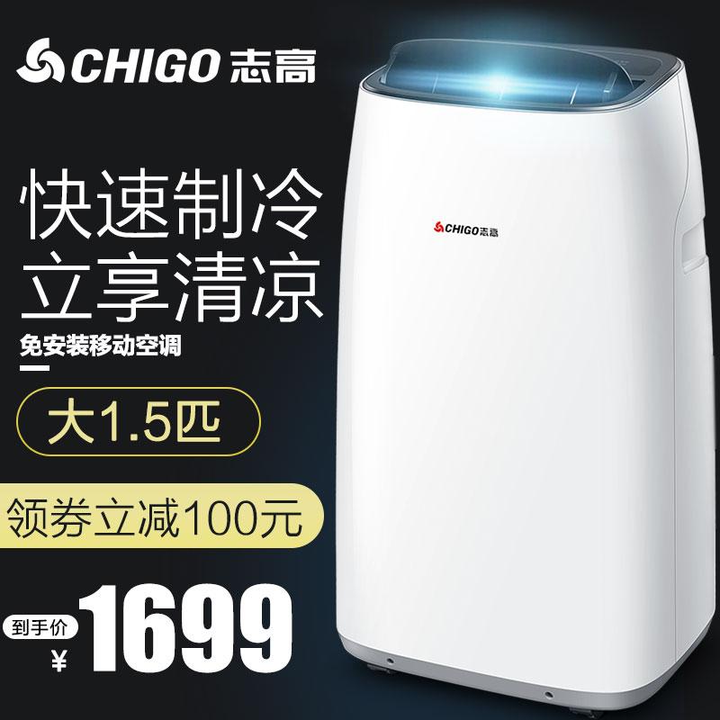 Chigo-志高 KY-36A移动空调单冷大1.5匹立式柜机家用客厅一体机