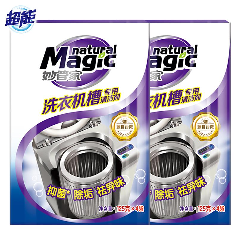 妙管家125g*4*2盒洗衣机槽清洗剂家用波轮内筒滚筒全自动洗衣机