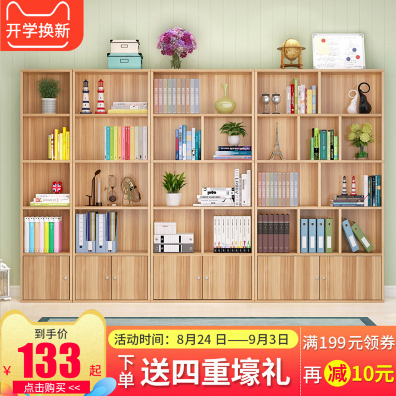 书柜自由组合置物架简约带门书橱非实木现代储物柜子简易书架落地