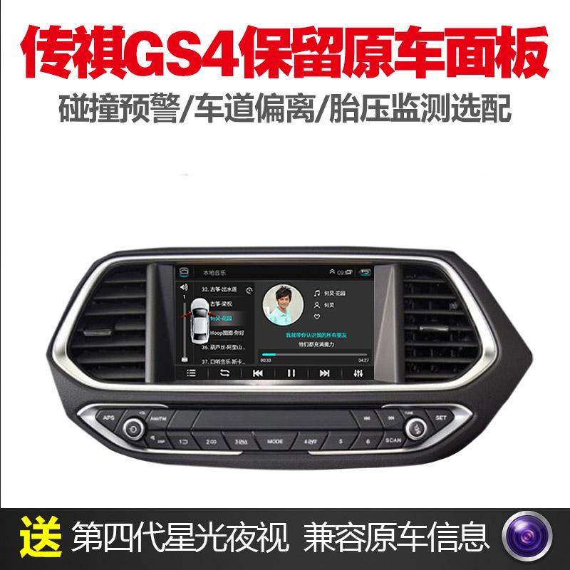 广汽传祺GS4GS5GA3SGA6GS3GA5速博大屏中控导航仪倒车影像一体机