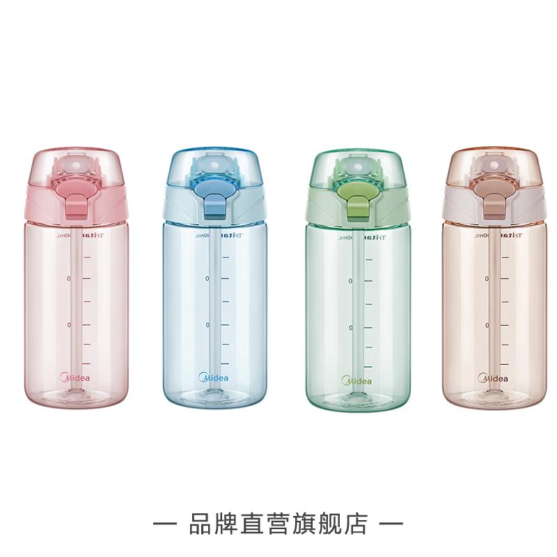 美的运动水杯塑料带吸管杯高颜值男女学生儿童网红夏季大容量便携