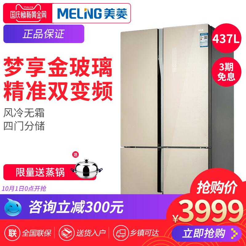 MeiLing-美菱 BCD-437WPBX电冰箱家用四门十字对开门风冷无霜变频