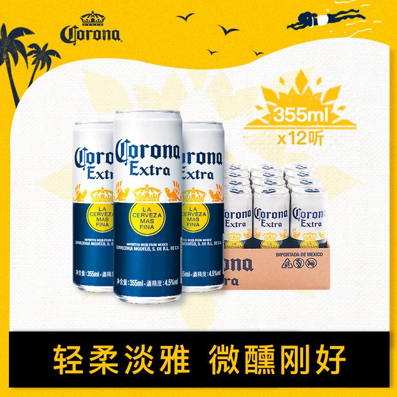 補券,美國進口啤酒第一:355mlx12聽 墨西哥科羅娜 特級精釀啤酒