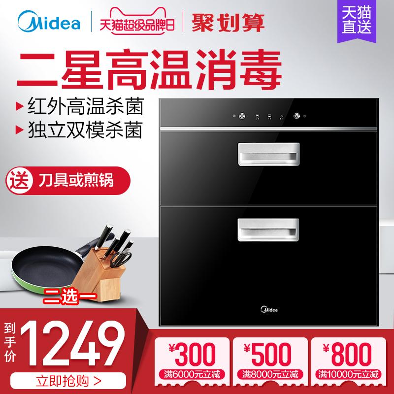 Midea-美的 MXV-ZLP100Q33 镶嵌式消毒柜嵌入式家用碗柜商用特价