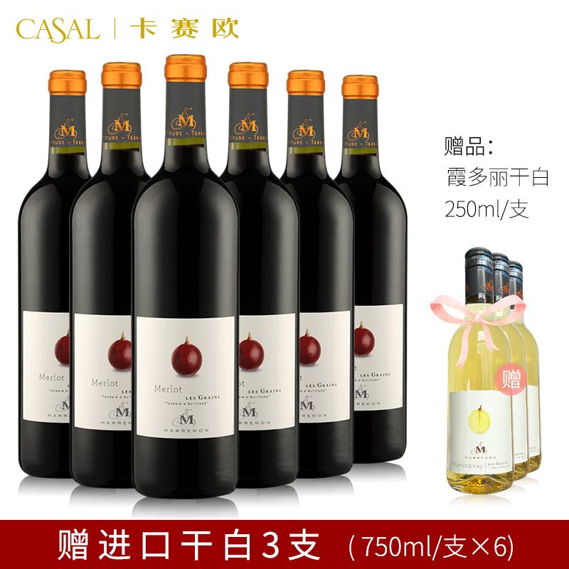 Casal卡赛欧 干红葡萄酒法国原瓶进口 6支整箱礼盒装红酒宴会用