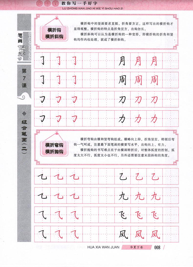 3本卢中南钢笔楷书字帖成人学生基础楷书练字帖硬笔字帖初学笔画拼