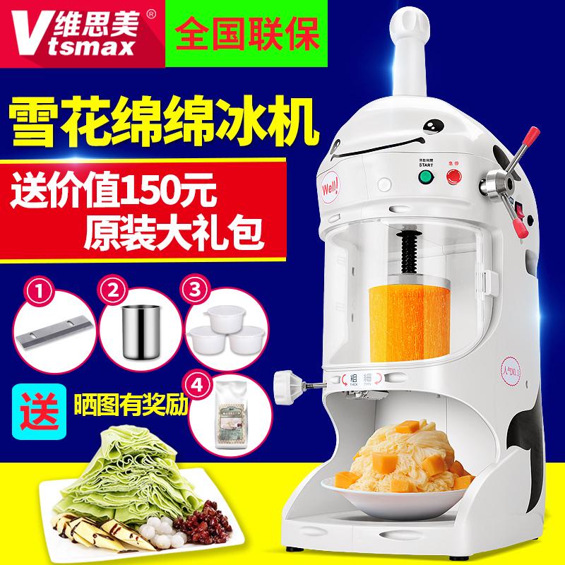 维思美绵绵冰机商用奶茶店沙冰机雪花碎冰机花式刨冰机电动冰砖机
