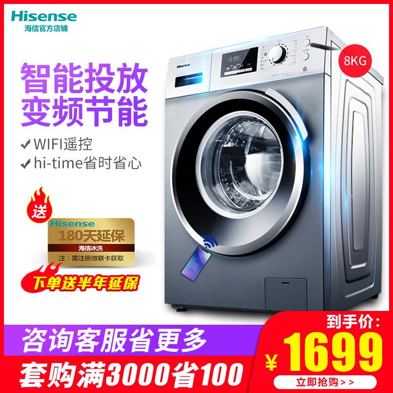 Hisense-海信 XQG80-S1208YFI 8公斤滚筒洗衣机全自动家用变频