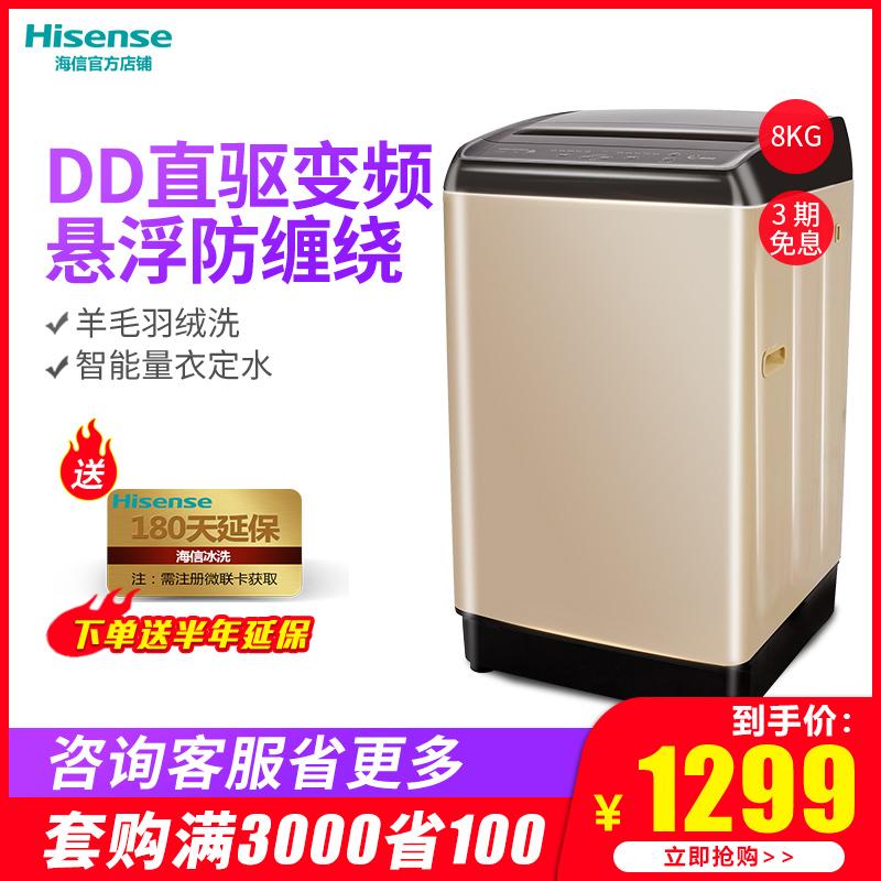 海信 XQB80-H6356DG 8公斤智能变频波轮全自动家用大容量洗衣机