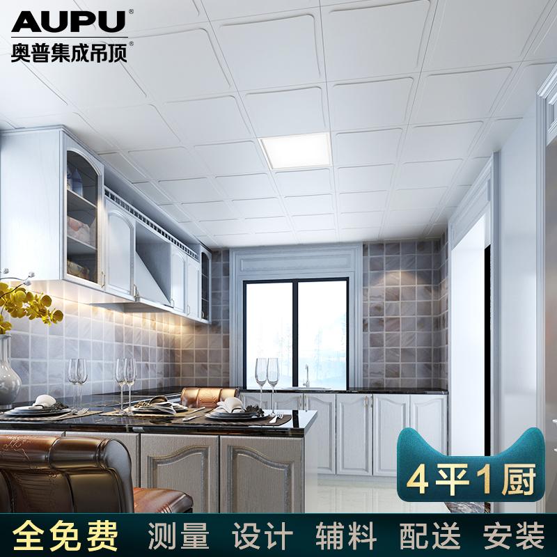 奥普 集成吊顶铝扣板LED灯厨房吊顶套餐包安装 双色扣板可选致简