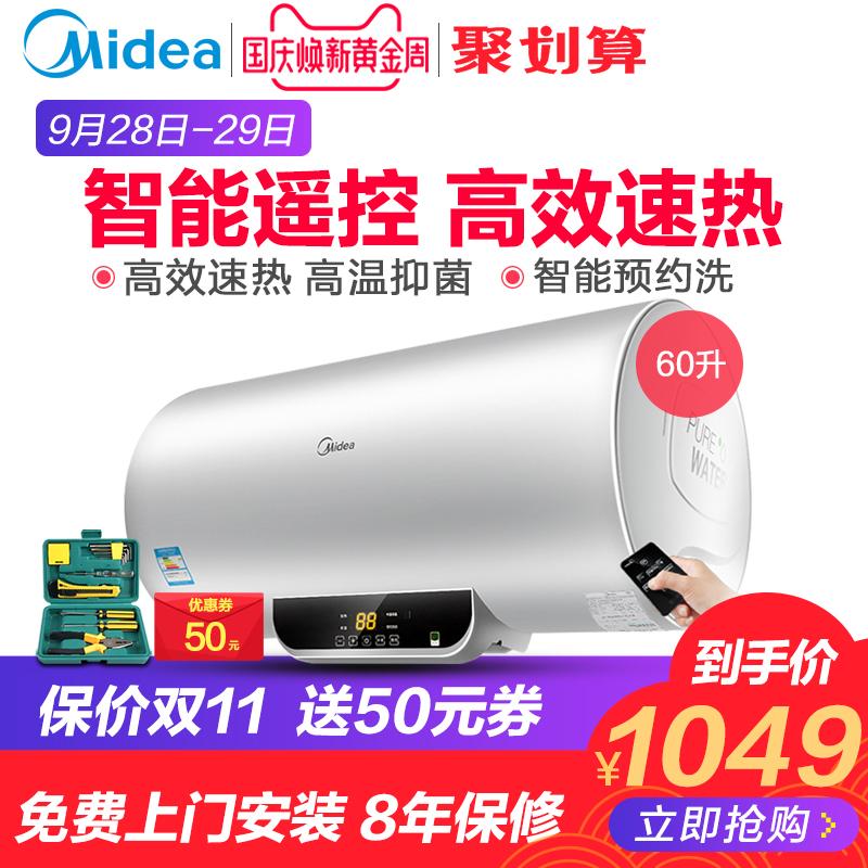 Midea-美的 F60-15WB5(Y)电热水器60升家用即热储水式速热洗澡50