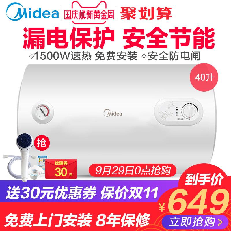 Midea-美的40升电热水器家用50-60升储水式小型速热洗澡包安装40L