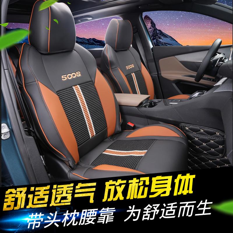 东风标致5008坐垫改装专用内饰装饰用品18款标志5008汽车四季座套