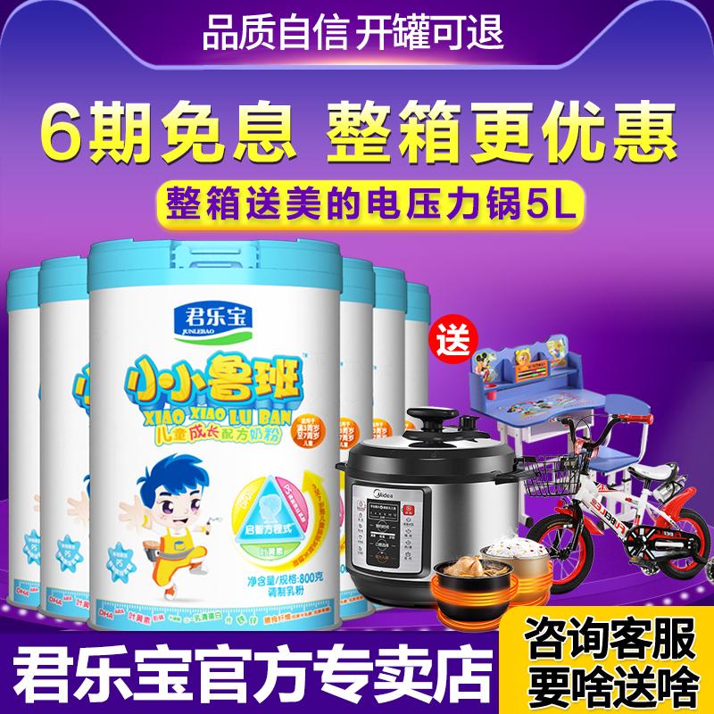 君乐宝奶粉4段小小鲁班儿童学生牛奶粉800g*6