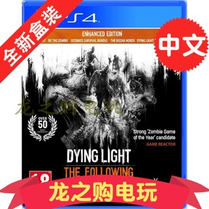 全新PS4游戏消逝的光芒垂死之光Dying Light加强版年度版中文光盘
