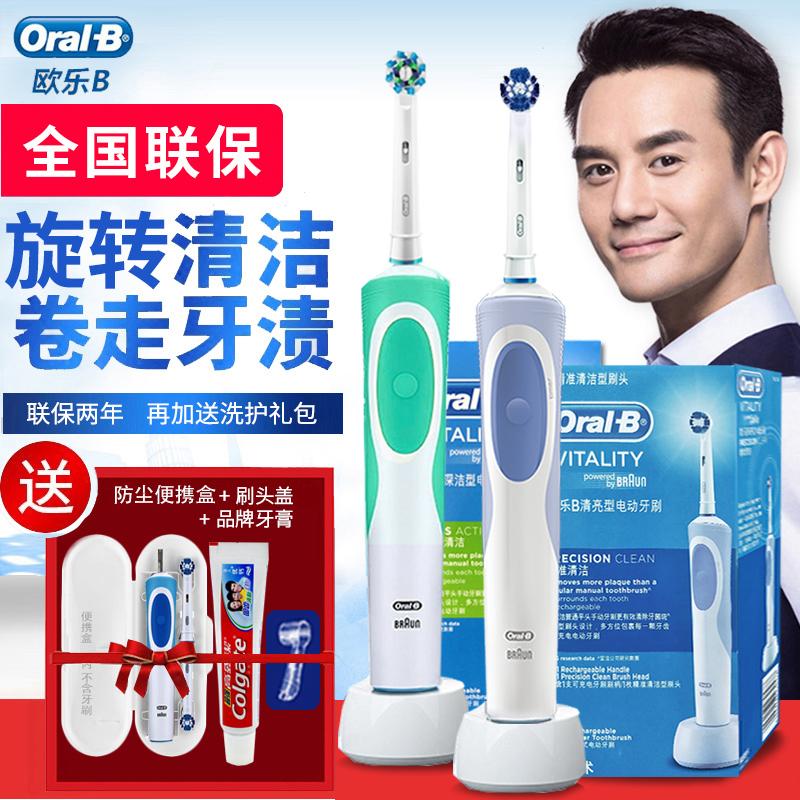 OralB-欧乐B电动牙刷成人充电牙刷自动软毛牙刷头进口D12德国博朗