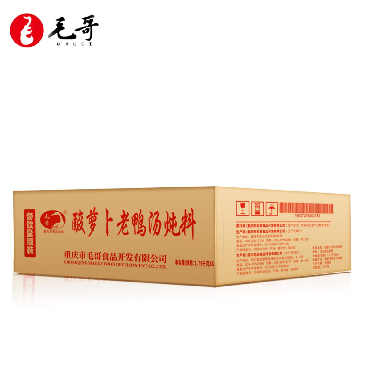 毛哥酸萝卜老鸭汤炖料1.75kg*6袋餐饮装整件共含30袋小包装调料