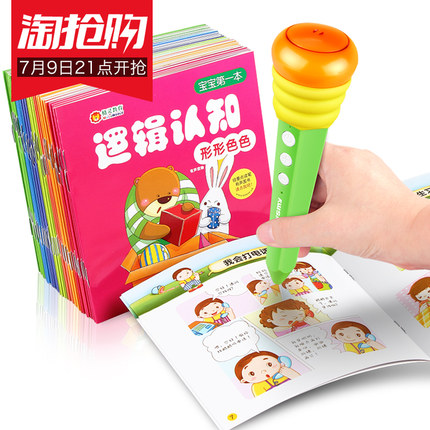 Children's Reading Pen Newman children's English reading pen Child learning early education machine 0-3-6 years old reading educational toy story machine