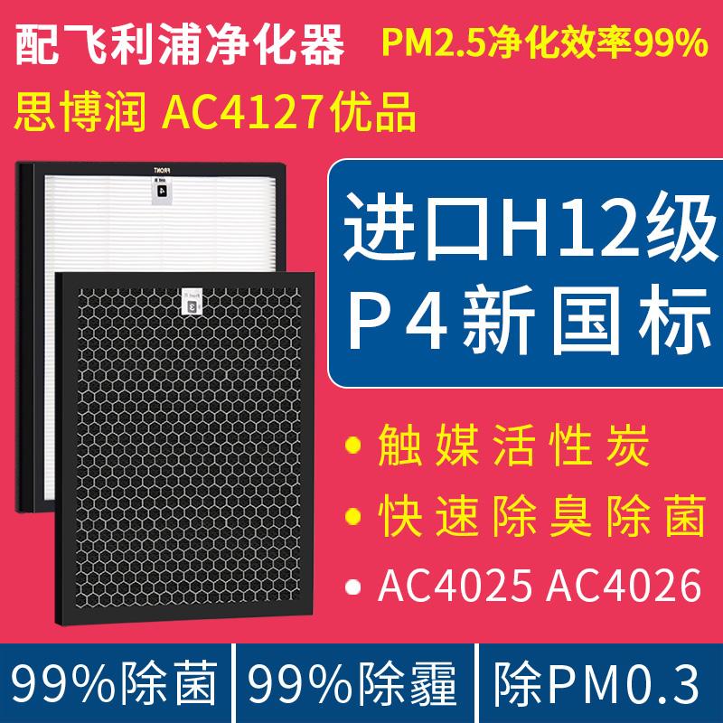 配飞利浦空气净化器过滤网AC4025AC4026套装AC4127除甲醛优品