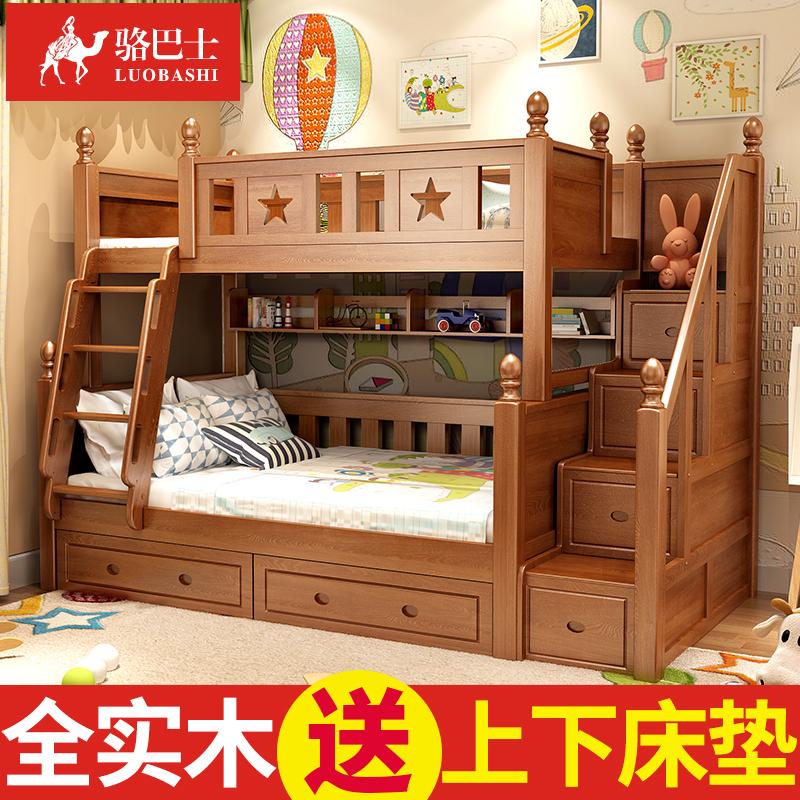 骆巴士 高低床实木双层床儿童床上下床成人子母床上下铺床二层床