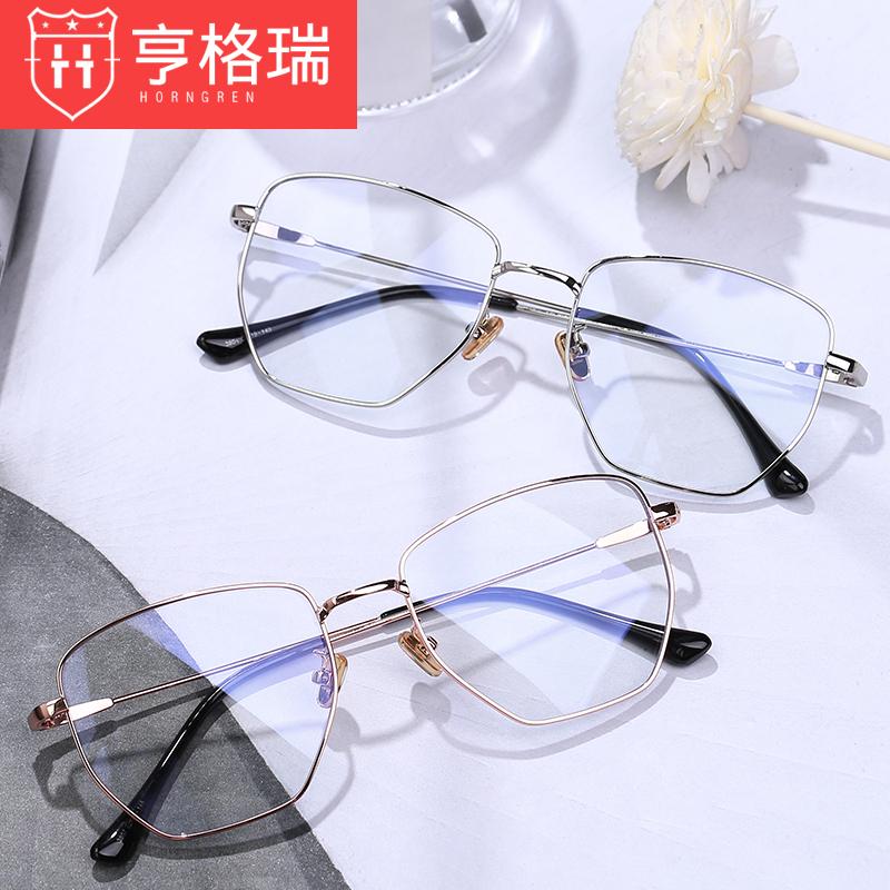 亨格瑞新款不规则多变形眼镜框女潮素颜ins近视有度数平光镜网红