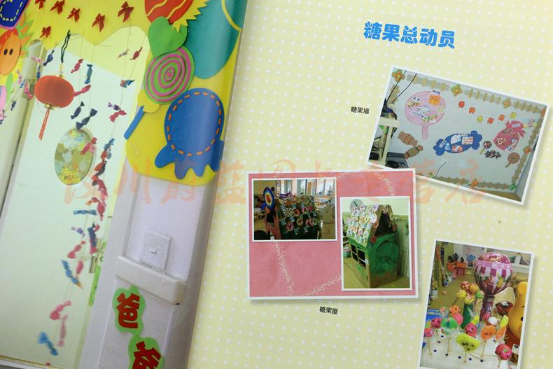幼儿园主题环境创设与活动方案 幼儿园环境设计小班中班大班一日生活