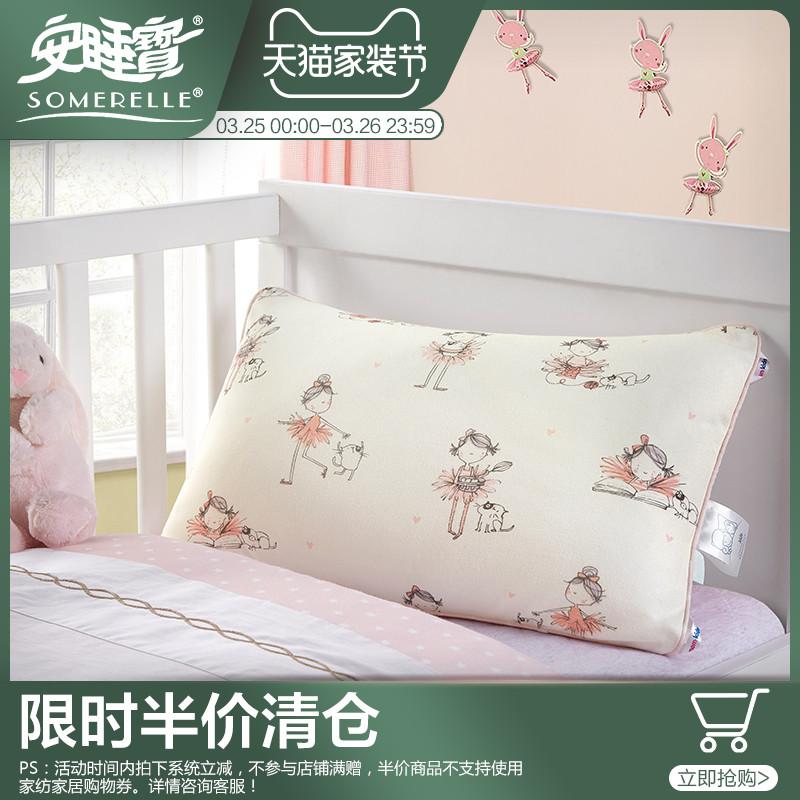 安睡宝安睡宝KIDS公主日记针织纤维枕 儿童枕头3-6岁 幼儿园枕
