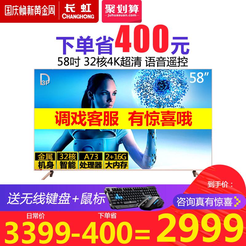 Changhong-长虹 58D3P 58英寸4K超高清智能网络平板液晶电视机55