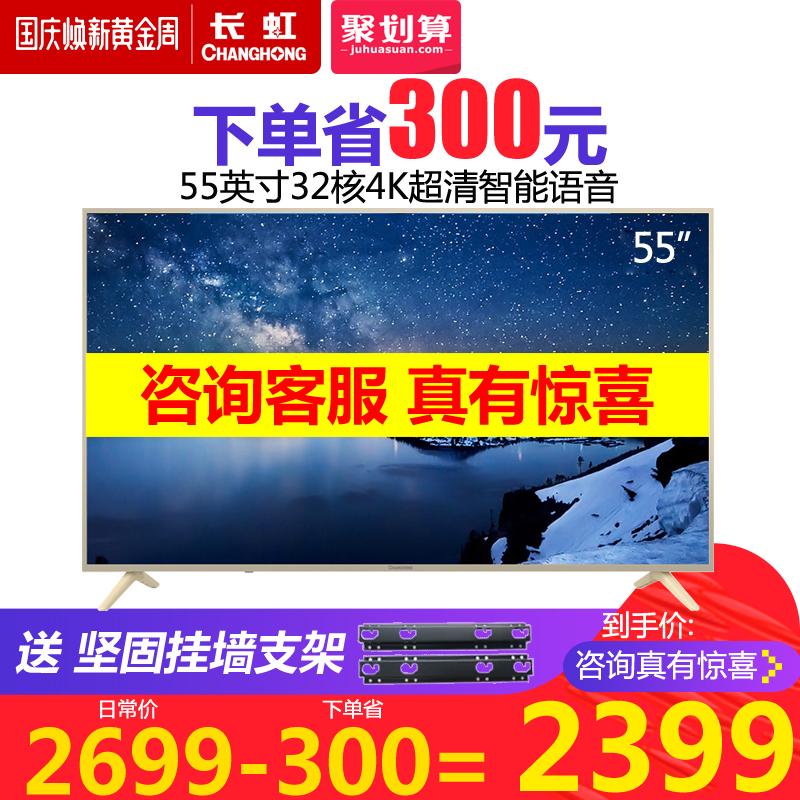 Changhong-长虹 55A5U 55英寸4K超高清LED液晶平板网络智能电视机