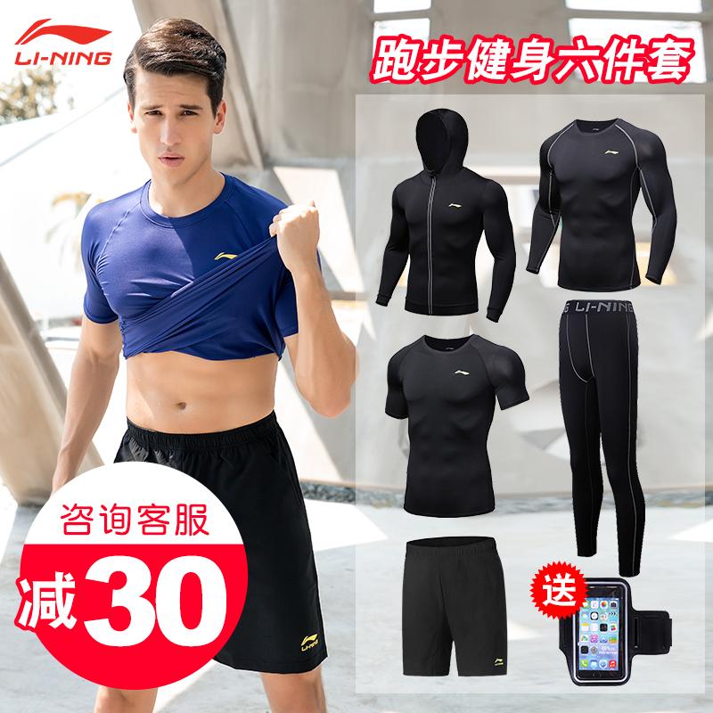 官网李宁健身服男套装三件套 健身房跑步服瑜伽服速干运动紧身衣
