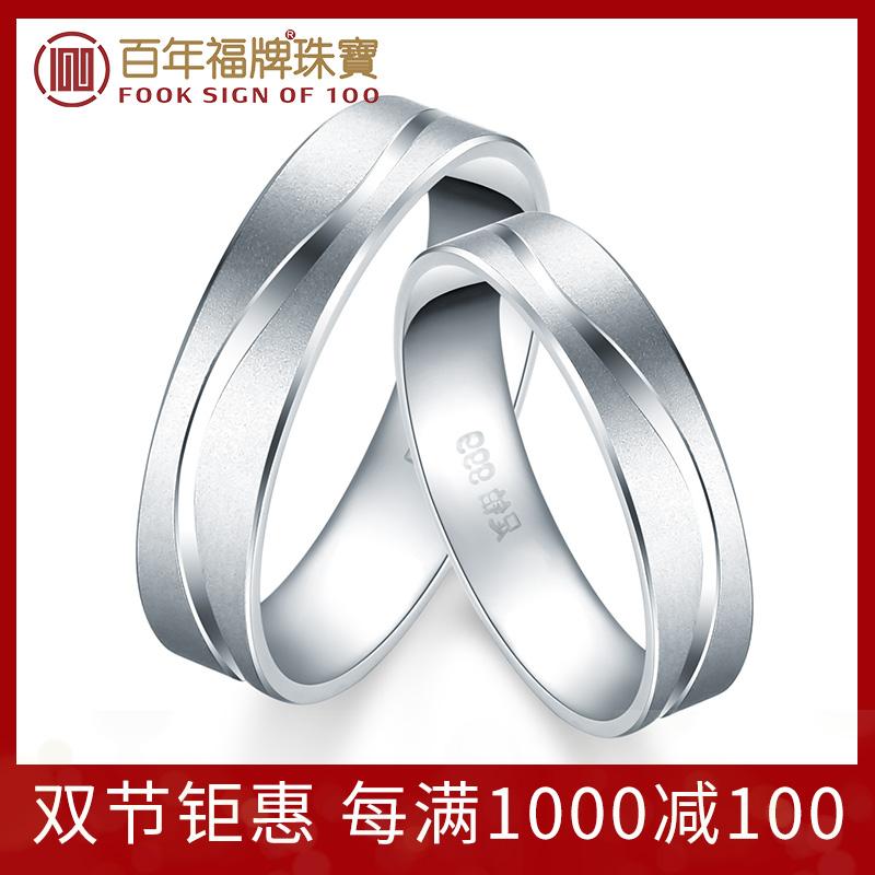 百年福牌铂金对戒情侣戒指 足铂999白金戒指对戒男女款一线牵婚戒