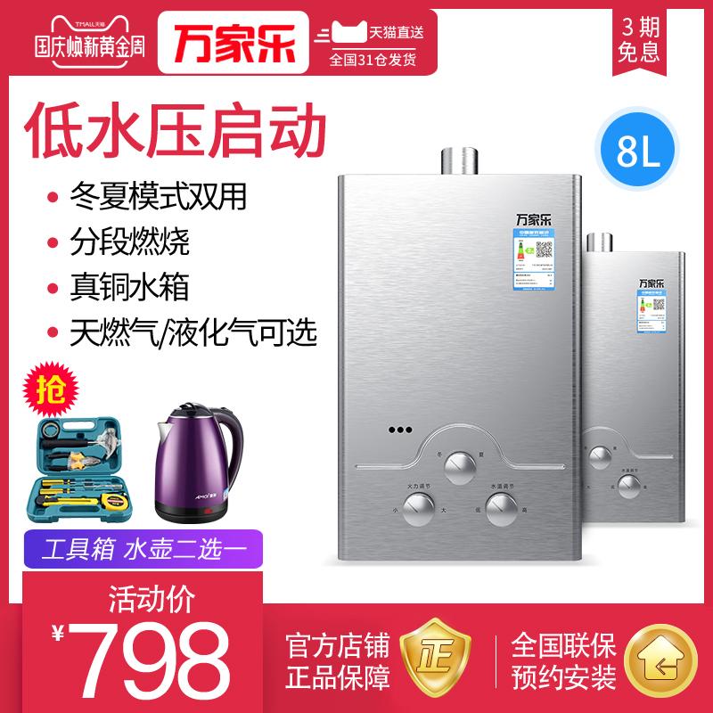 Macro-万家乐 JSQ16-8M2燃气热水器 天然气液化气强排式8升L
