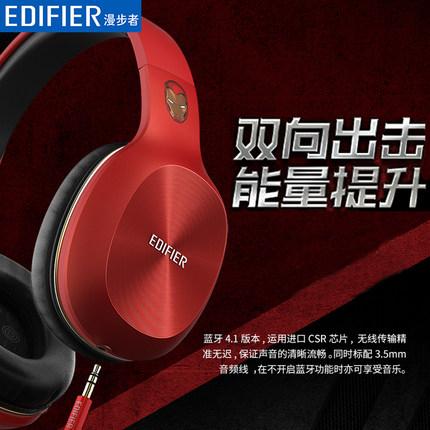 Edifier/漫步者W808BT漫威蓝牙耳机音乐电脑手机头戴式使用评价