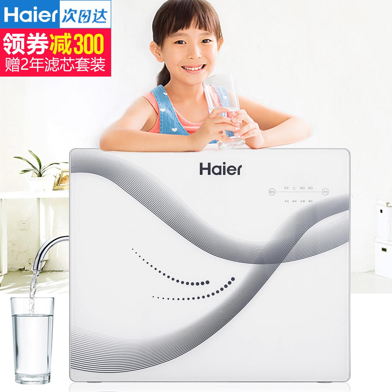 海尔纯水机ro反渗透无桶过滤器家用厨房自来水直饮净水器无罐400G