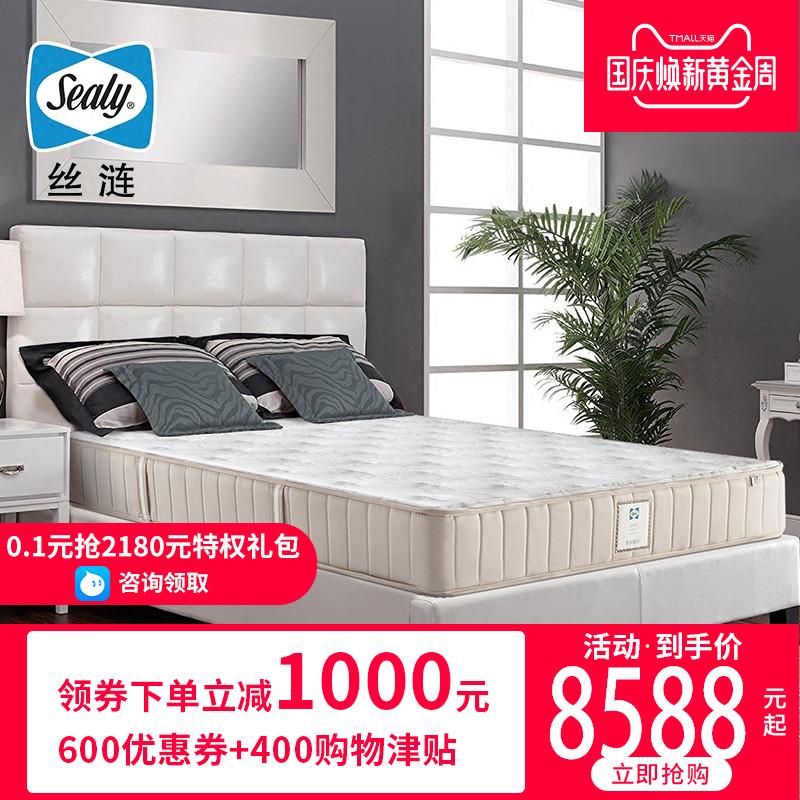 丝涟-Sealy床垫乳胶床垫钛合金感应弹簧床垫1.5m1.8m偏硬钟意