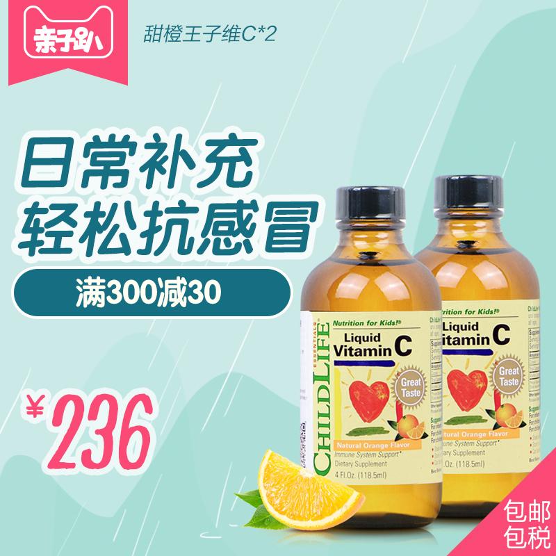 美国童年时光CHILDLIFE维C活力液 原装婴幼儿VC维生素C液体*2瓶