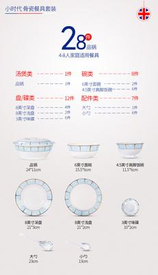 【小时代】28件豪华实配品锅(可微波/升级高脚碗)