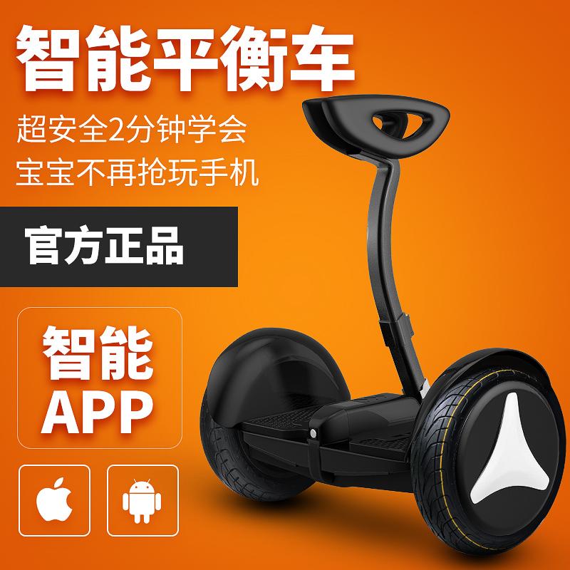 申燕带扶手越野电动自平衡车双轮成人体感10寸儿童两轮智能代步车